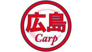 予想 広島 カープ ドラフト 2020